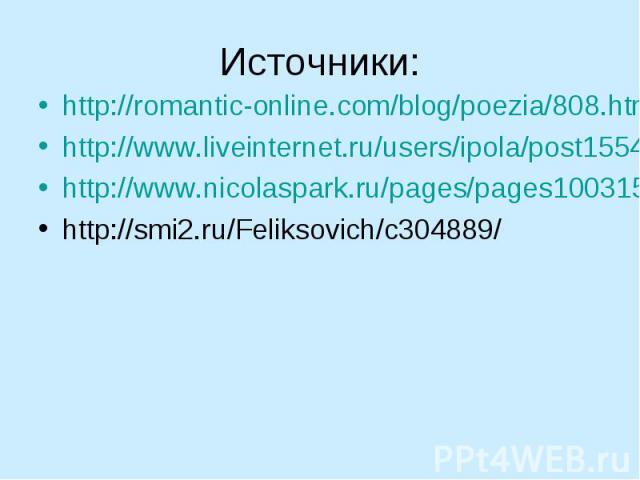 Источники:http://romantic-online.com/blog/poezia/808.htmlhttp://www.liveinternet.ru/users/ipola/post155445967/http://www.nicolaspark.ru/pages/pages100315-leg-pervozvet.htmlhttp://smi2.ru/Feliksovich/c304889/