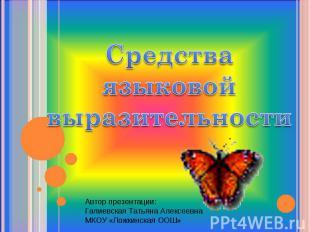 Средства языковой выразительности Автор презентации:Галиевская Татьяна Алексеевн
