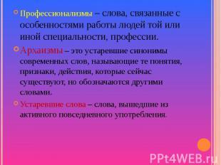 Профессионализмы – слова, связанные с особенностями работы людей той или иной сп