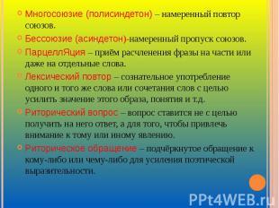 Многосоюзие (полисиндетон) – намеренный повтор союзов.Бессоюзие (асиндетон)-наме