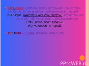 СинЕкдоха – разновидность метонимии ,при которой название целого заменяется назв