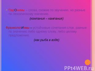 ПарОнимы – слова, схожие по звучанию, но разные по лексическому значению.(компан