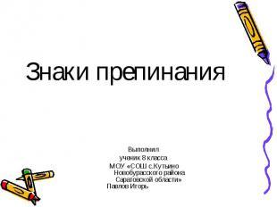 Знаки препинания Выполнил ученик 8 класса МОУ «СОШ с.Кутьино Новобурасского райо
