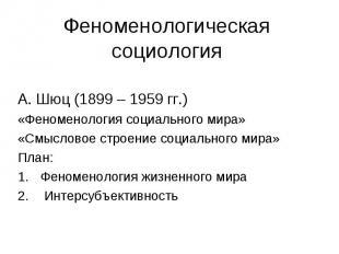 Феноменологическая социология А. Шюц (1899 – 1959 гг.)«Феноменология социального