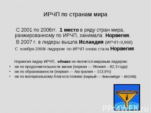 С 2001 по 2006гг. 1 место в ряду стран мира, ранжированному по ИРЧП, занимала Но