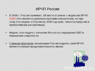 В 2008 г. Россия занимает 68 место в списке с индексом ИРЧП 0,802 (что является