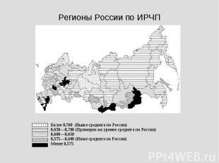 Регионы России по ИРЧП Более 0,700 (Выше среднего по России)0,650—0,700(Пример