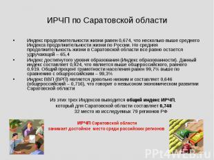 ИРЧП по Саратовской области Индекс продолжительности жизни равен 0,674, что неск