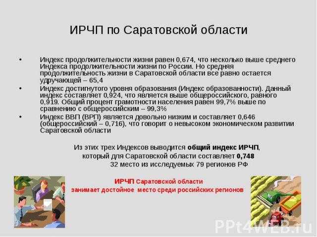 ИРЧП по Саратовской области Индекс продолжительности жизни равен 0,674, что несколько выше среднего Индекса продолжительности жизни по России. Но средняя продолжительность жизни в Саратовской области все равно остается удручающей – 65,4Индекс достиг…