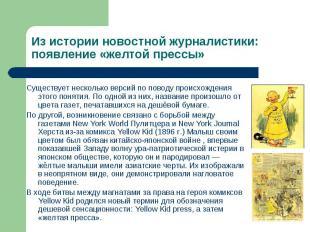 Из истории новостной журналистики: появление «желтой прессы» Существует нескольк