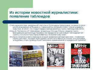 Из истории новостной журналистики: появление таблоидов Стиль журналистики, внедр
