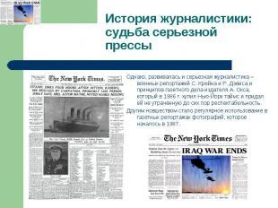 История журналистики: судьба серьезной прессы Однако, развивалась и серьезная жу