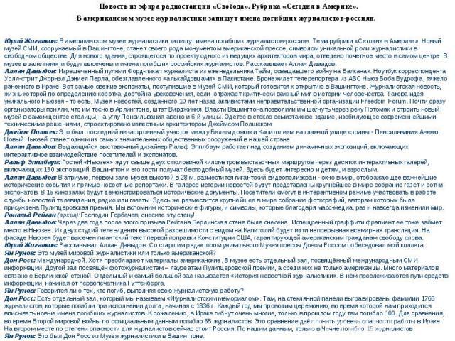 Юрий Жигалкин: В американском музее журналистики запишут имена погибших журналистов-россиян. Тема рубрики «Сегодня в Америке». Новый музей СМИ, сооружаемый в Вашингтоне, станет своего рода монументом американской прессе, символом уникальной роли жур…