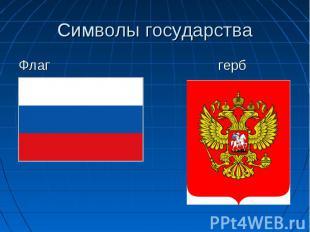 Символы государстваФлаг герб