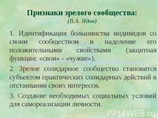 Признаки зрелого сообщества:(В.А. Ядов) 1. Идентификация большинства индивидов с