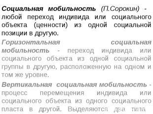 Социальная мобильность (П.Сорокин) - любой переход индивида или социального объе