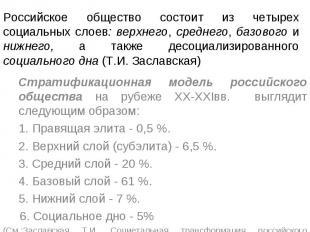Российское общество состоит из четырех социальных слоев: верхнего, среднего, баз