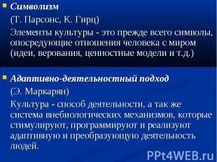 Символизм(Т. Парсонс, К. Гирц)Элементы культуры - это прежде всего символы, опос