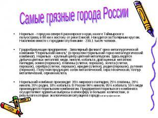 Самые грязные города России Норильск - город на севере Красноярского края, на юг