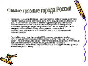 Самые грязные города России Дзержинск - город (до 1930 года - рабочий поселок) в