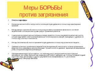 Меры БОРЬБЫ против загрязнения Очистка гидросферы Механическая очисткаЭтот метод
