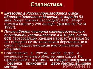 Ежегодно в России производится 8 млн. абортов (население Москвы), в мире до 53 м