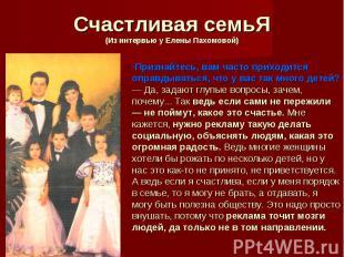 Счастливая семьЯ(Из интервью у Елены Пахомовой) Признайтесь, вам часто приходитс