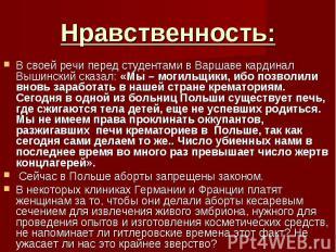 В своей речи перед студентами в Варшаве кардинал Вышинский сказал: «Мы – могильщ
