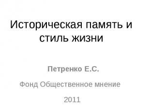 Историческая память и стиль жизни Петренко Е.С.Фонд Общественное мнение 2011