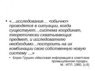 «…исследования…  проводятся в ситуации, когда существует…система координат, теор
