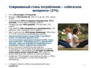Современный стиль потребления – «обитатели интернета» (37%) Пол: 53% женщин, 47%