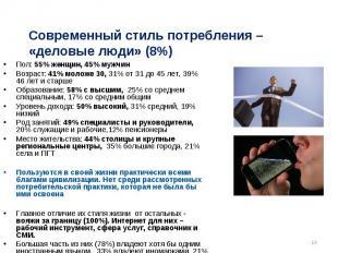 Современный стиль потребления – «деловые люди» (8%) Пол: 55% женщин, 45% мужчинВ