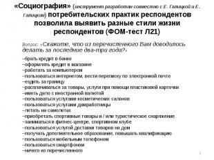 «Социография» (инструмент разработан совместно с Е. Галицкой и Е. Галицким) потр