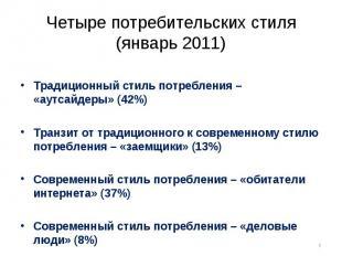 Четыре потребительских стиля(январь 2011) Традиционный стиль потребления – «аутс