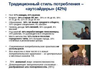 Традиционный стиль потребления – «аутсайдеры» (42%) Пол: 57% женщин, 43% мужчинВ