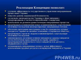 улучшить эффективность государственного управления миграционными процессами в Ук