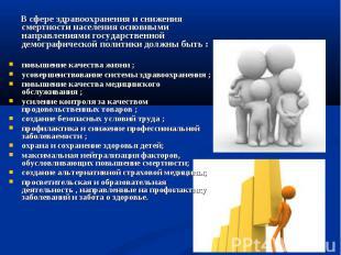 В сфере здравоохранения и снижения смертности населения основными направлениями