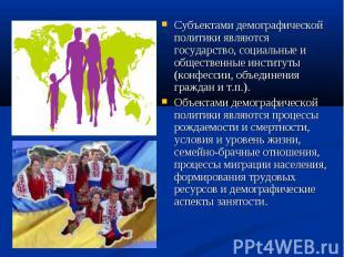Субъектами демографической политики являются государство, социальные и обществен