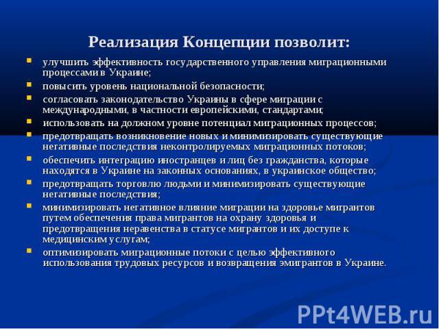 улучшить эффективность государственного управления миграционными процессами в Украине;повысить уровень национальной безопасности;согласовать законодательство Украины в сфере миграции с международными, в частности европейскими, стандартами;использова…
