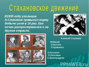 Стахановское движение В1935 году угольщик А.Стаханов превысил норму добычи угля