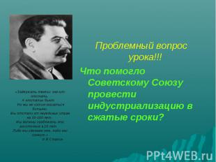 Проблемный вопрос урока!!!Что помогло Советскому Союзу провести индустриализацию