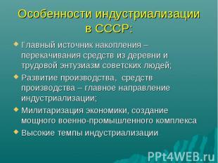 Особенности индустриализации в СССР: Главный источник накопления – перекачивания