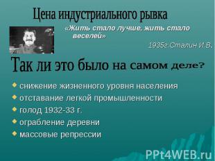 Цена индустриального рывка «Жить стало лучше, жить стало веселей»1935г.Сталин И.