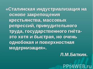 «Сталинская индустриализация на основе закрепощения крестьянства, массовых репре