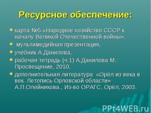 карта №5 «Народное хозяйство СССР к началу Великой Отечественной войны», мультим