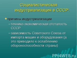 Социалистическая индустриализация в СССР: причины индустриализациитехнико-эконом