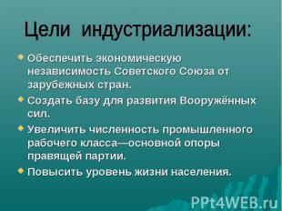 Обеспечить экономическую независимость Советского Союза от зарубежных стран.Созд