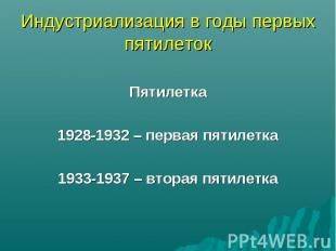 Индустриализация в годы первых пятилеток Пятилетка1928-1932 – первая пятилетка19