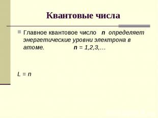 Квантовые числа Главное квантовое число n определяет энергетические уровни элект