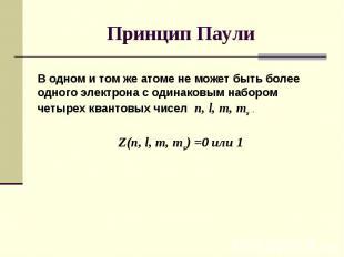 В одном и том же атоме не может быть более одного электрона с одинаковым набором